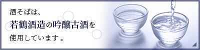 若鶴酒造オンラインショップ